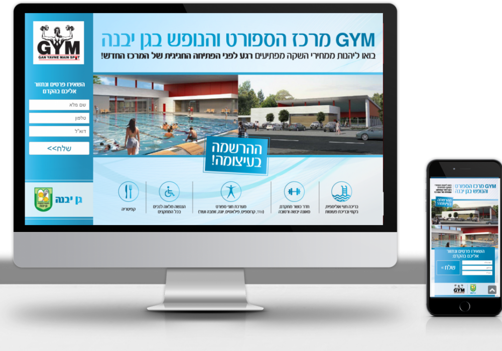 GYM מרכז הספורט והנופש גן יבנה